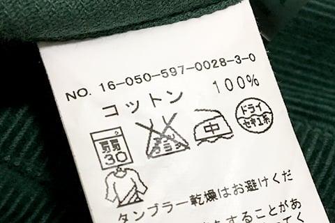 9b62e5a25372f コットン(綿)の洗濯方法!長持ちする洗い方は?
