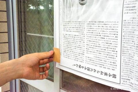 網戸 新聞紙