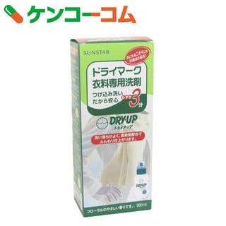 ドライ クリーニング 洗剤 ドライアップ