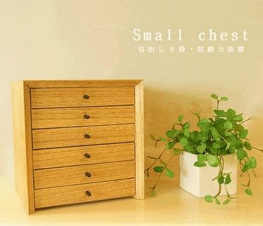 木製 アクセサリーボックス