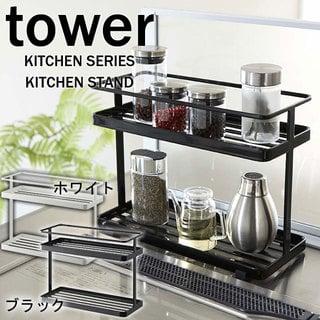 キッチンスタンド タワー