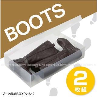 ブーツ収納 クリアBOX