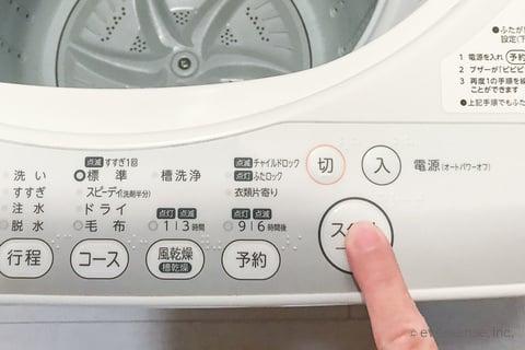 洗濯機の電源を入れる