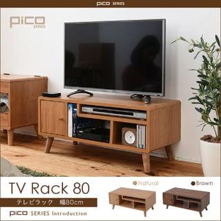 TV Rack ピコ 幅80