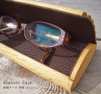 木製メガネケース 神楽