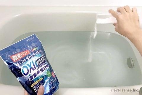 お風呂にオキシウォッシュ