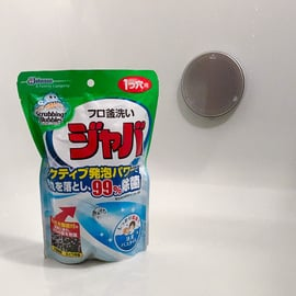 ジャバで風呂釜掃除