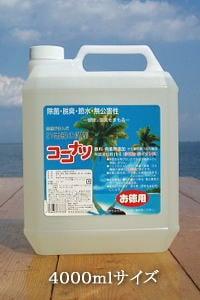 ココナツ洗剤