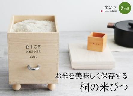 米びつ 収納
