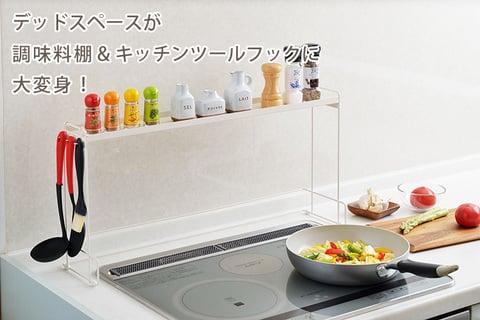 キッチン 調味料入れ 収納