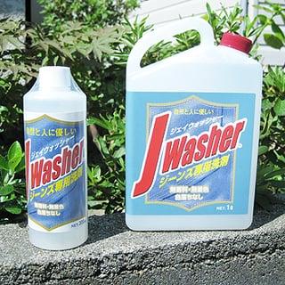 ジーンス専用洗剤 J-Washer