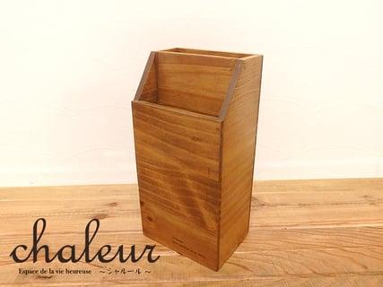 木製ワイパーストックボックス