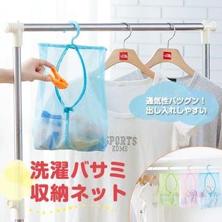 洗濯バサミ収納 収納ネット