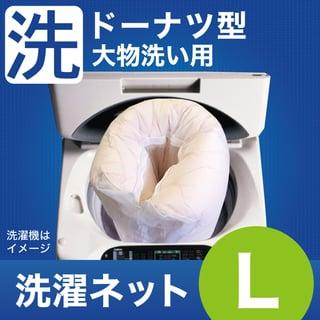 ウインドバード 大物洗い用 洗濯ネットL