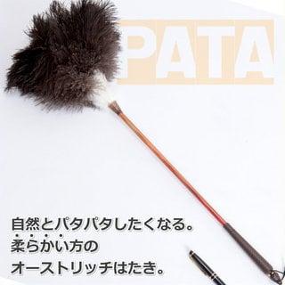 松本羽毛合同会社 オーストリッチ羽根はたき パタ