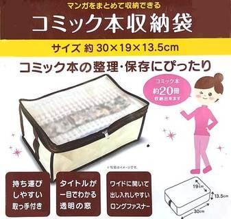 収納ボックス ケース 100均一 小久保工業所 (K)コミック本収納袋