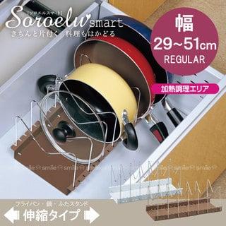 鍋の蓋 収納 フライパン・鍋・ふたスタンド 伸縮タイプ PFN-EX