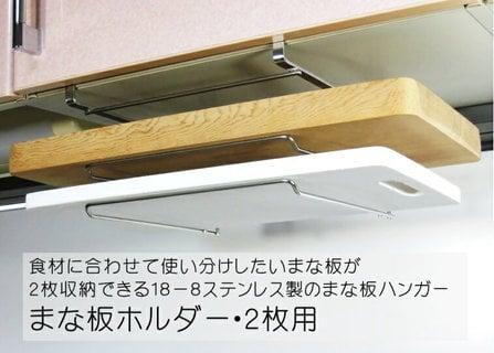 まな板 収納 まな板スタンド 2枚用 まな板ホルダー【日本製】【18-8ステンレス製】まな板 スタンド まな板立て まな板受け 吊り戸棚下ラック 吊り下げ 収納 ラック 戸棚下収納ラック