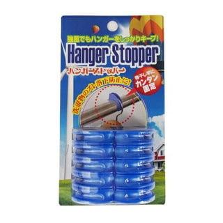 ハンガーストッパー ブルー