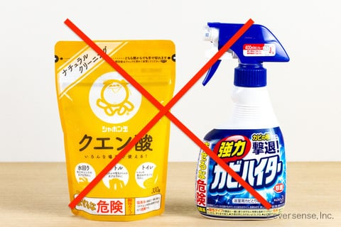 酸性アイテムと塩素系漂白剤はNG