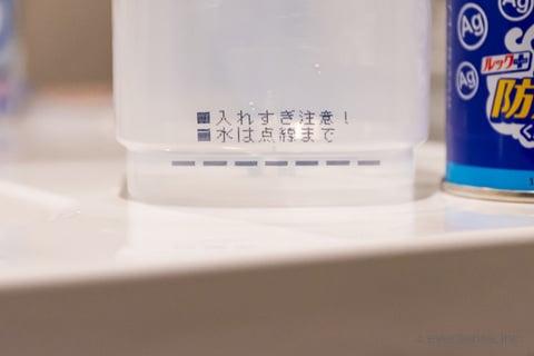 容器の線まで水を入れる