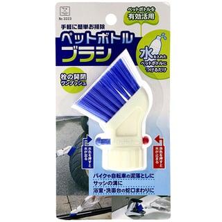 小久保 隙間掃除ブラシ ペットボトル ブラシ