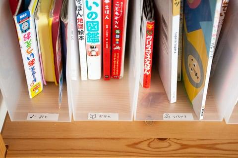 水谷さん 子供の本棚