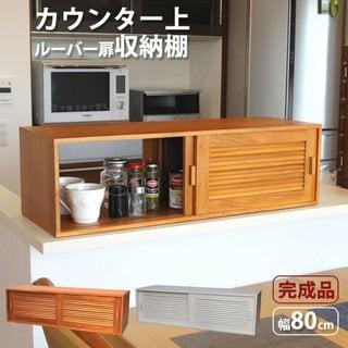 システムキッチン 収納 カウンター キッチン カウンター上収納ラック