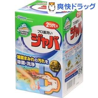 スクラビングバブル 風呂釜洗浄剤 ジャバ 2つ穴用