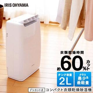 アイリスオーヤマ 衣類乾燥コンパクト除湿機