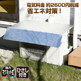 エアコン室外機用アルミエアコンガード(ひさし付き)
