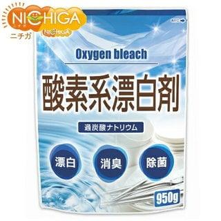 酸素系漂白剤 NICHIGA