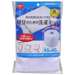 ダイヤコーポレーション 布団も洗える 寝具用洗濯ネット