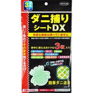 TO-PLAN(トプラン) ダニ捕りシートDX