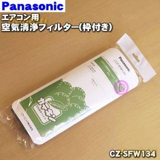 パナソニックエアコン(交換用の枠付)空気清浄フィルター