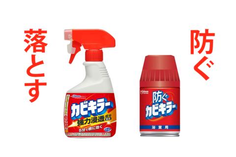 【記事広告】SCジョンソン カビキラと防ぐカキラー