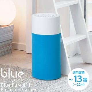 ブルーエア 空気清浄機 Blue Pure 411 13畳