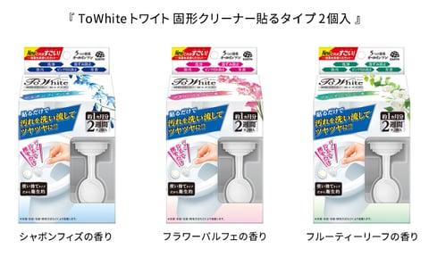 ToWhite トワイト 固形クリーナー トイレの便器内に貼るスタンプタイプ フラワーパルフェの香り