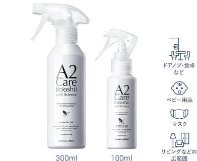 A2Care (100mlスプレー)