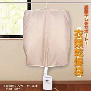 アストロ 衣類乾燥袋