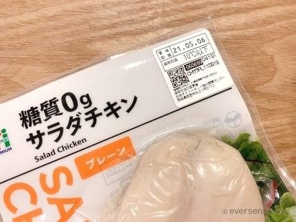 サラダチキン 賞味期限