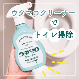 ウタマロクリーナー トイレ掃除 アイキャッチ