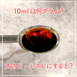 10ml 何グラム
