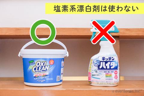 塩素系漂白剤 酸素系漂白剤 水筒 カビ取り