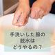 手洗い 脱水 アイキャッチ