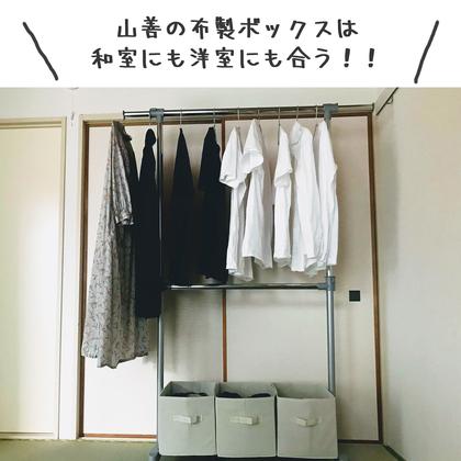 山善の布製ボックスが和室にも洋室にも合って便利だった話