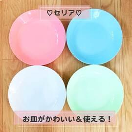 【100円でいいの!?】セリアのお皿がおしゃれで使いやすい♡