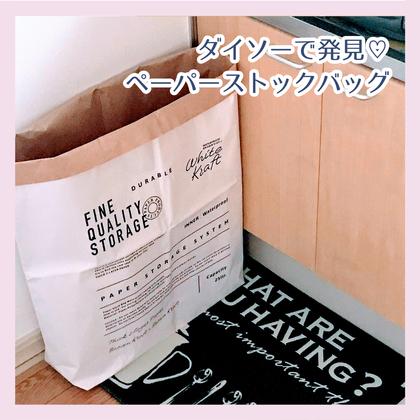 ダイソーで変えるペーパーストックバッグがかわいい&使いやすい♡