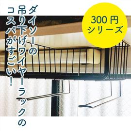ダイソー300円シリーズのワイヤーラックがすごい!!