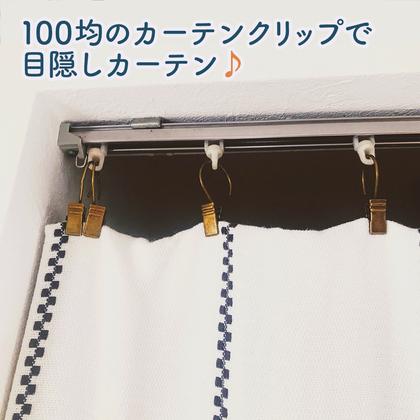 100均のカーテンクリップで目隠しカーテン!